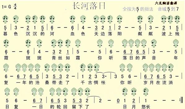 六孔陶笛曲谱长河落日