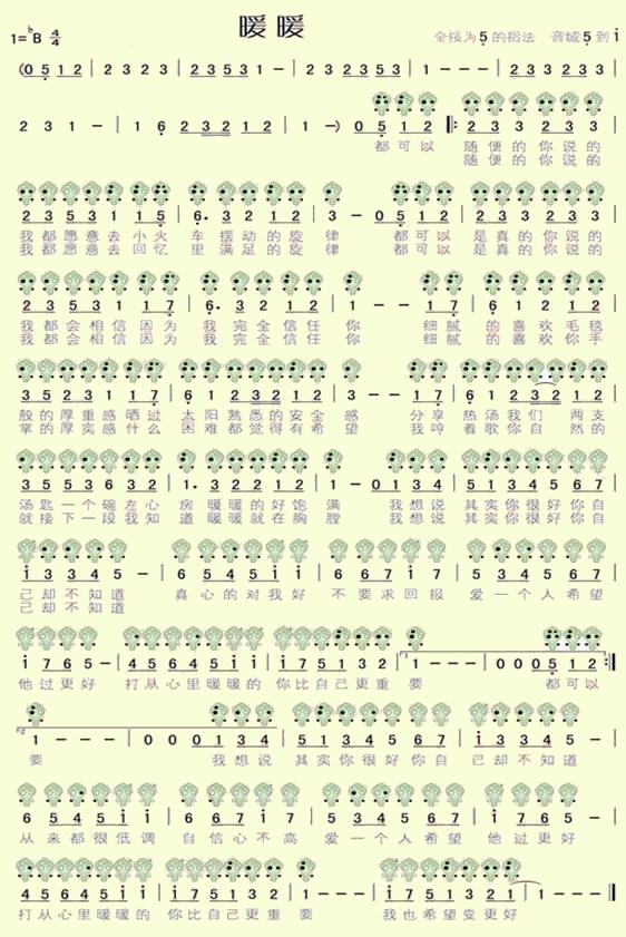 六孔陶笛曲谱暖暖